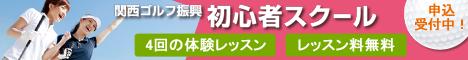 関西地区ゴルフ振興初心者スクール